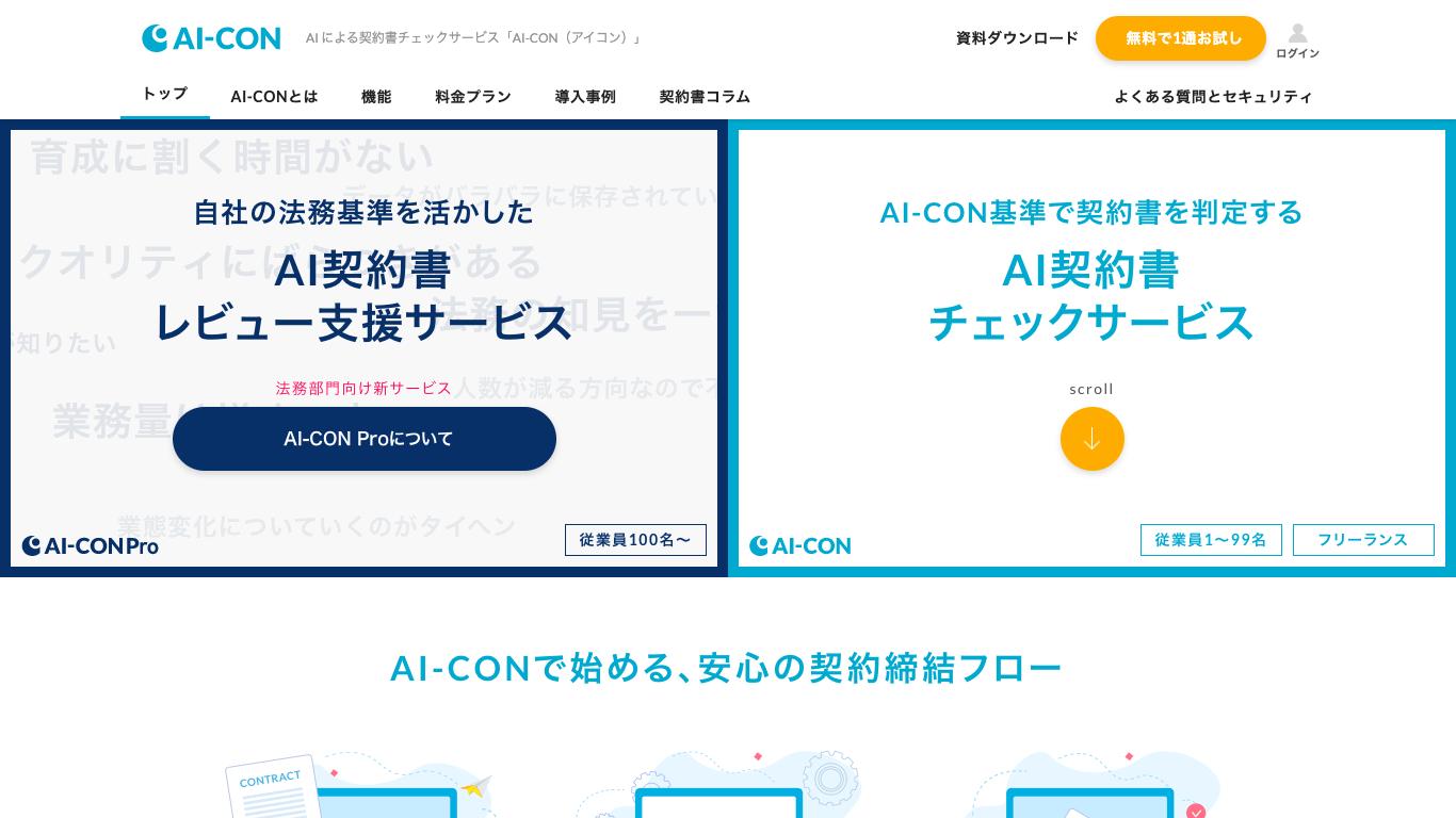 契約書自動チェックサービス【AI-CON】