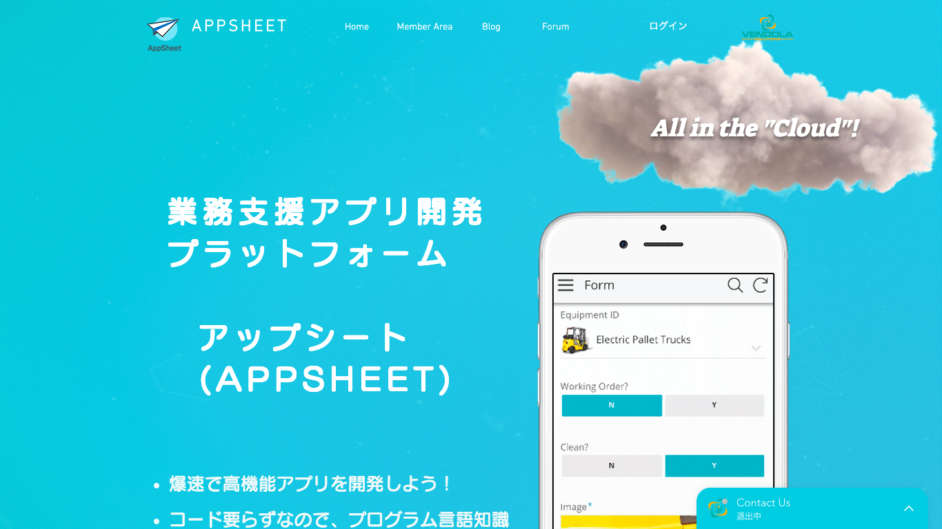 プログラミング不要なアプリ開発サービス【APPSHEET】