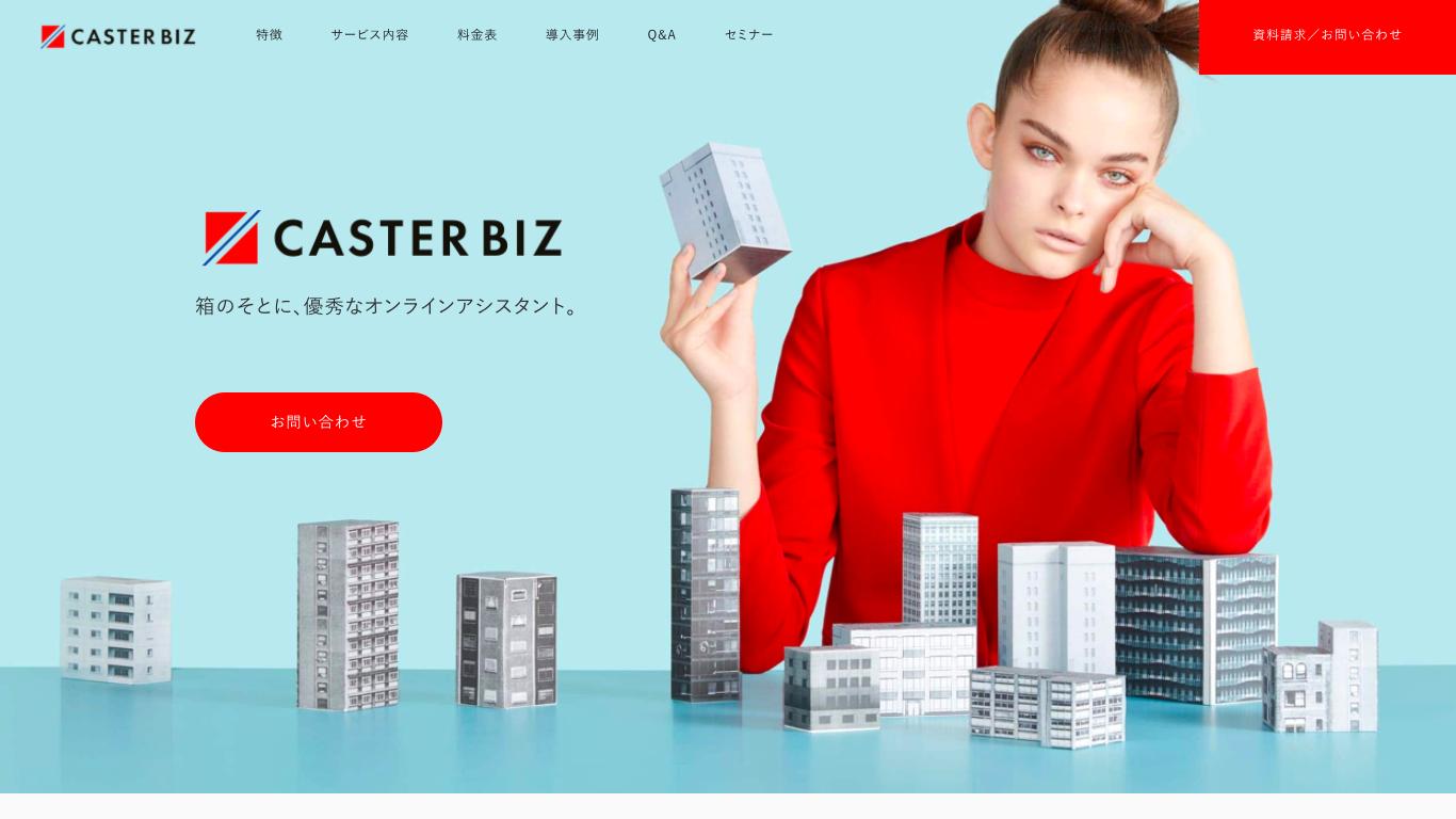 クラウド型アシスタントサービス【CasterBiz】