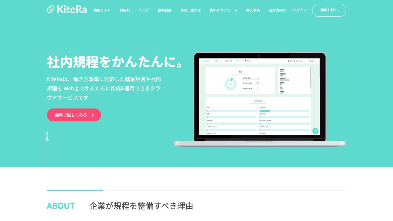 社内規定をウェブで作成・更新可能なサービス【KiteRa】