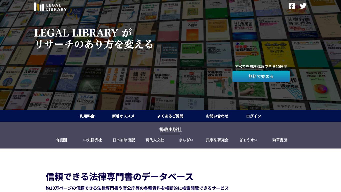 法律専門書のデータベース【LEGAL LIBRARY】