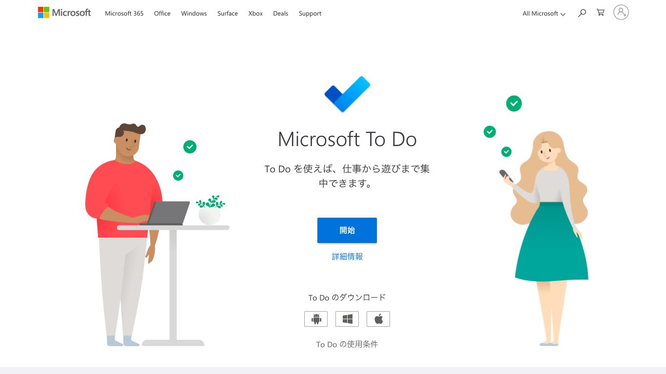 Windowsユーザ向けToDoリスト【Microsoft To Do】