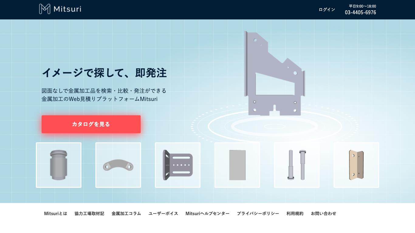 金属加工受発注プラットフォーム【Mitsuri】