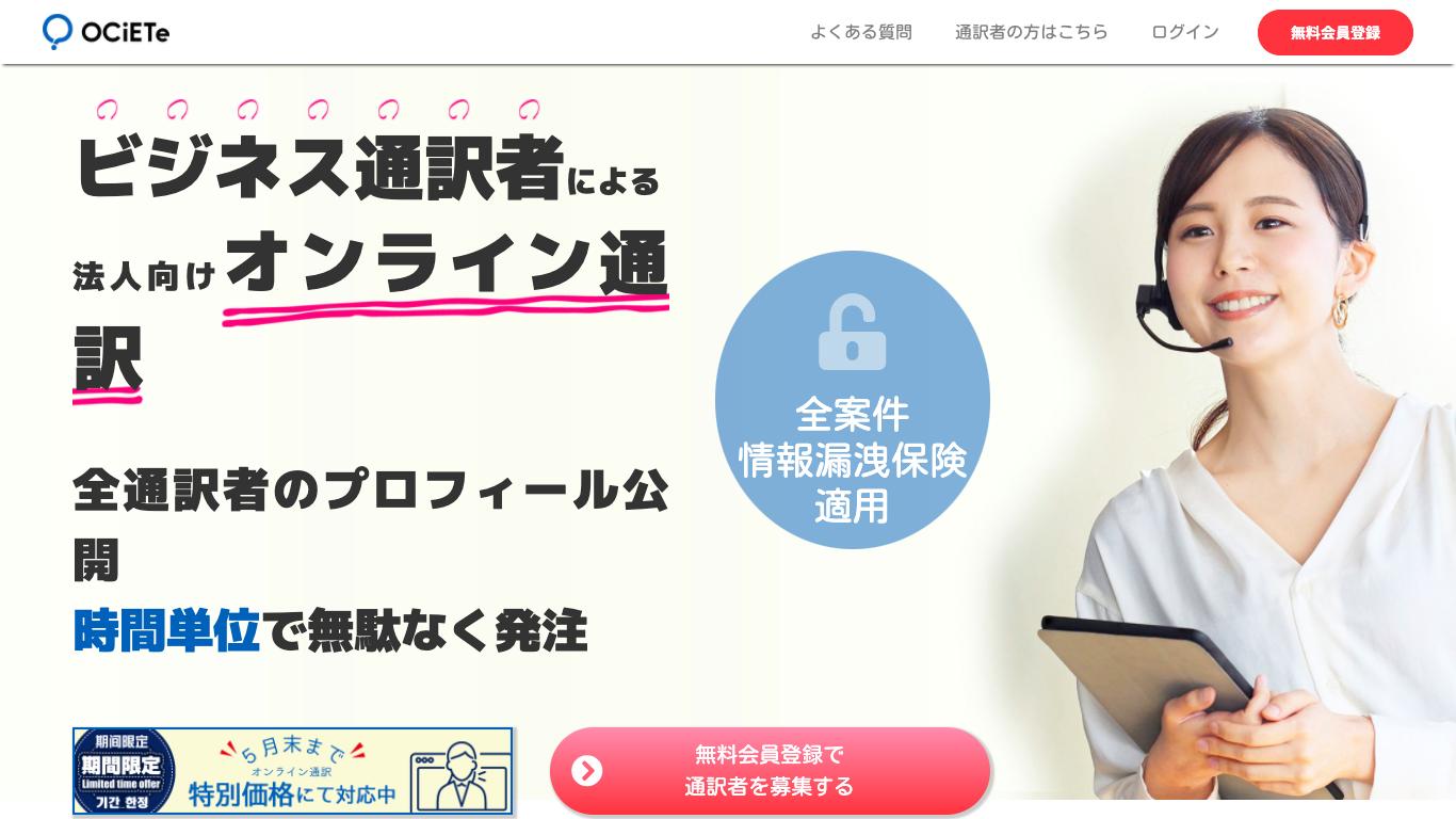 法人向けオンライン通訳サービス【OCiETeオシエテ】