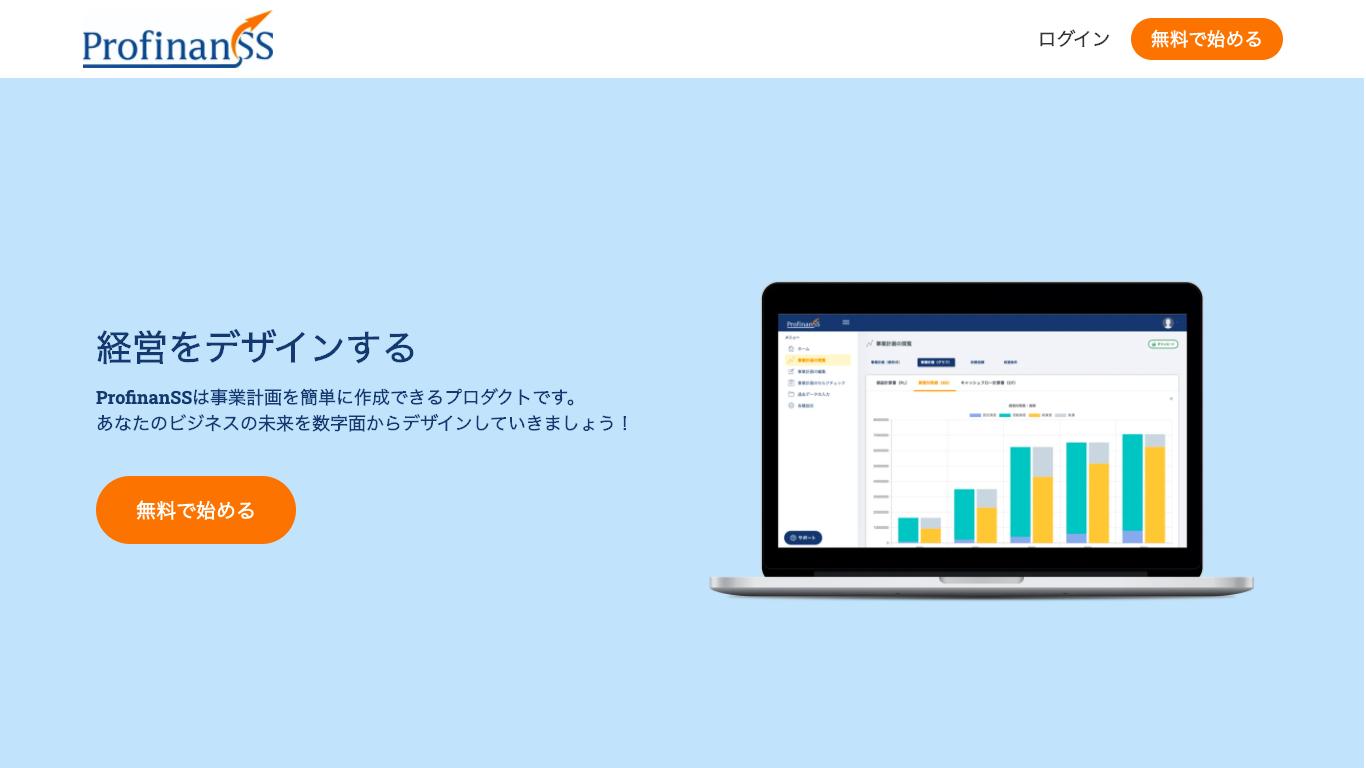 ゼロから簡単に作れる事業計画サービス【ProfinanSS】