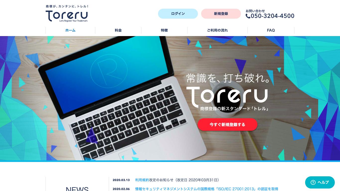 商標をオンラインで簡単取得【Treru】