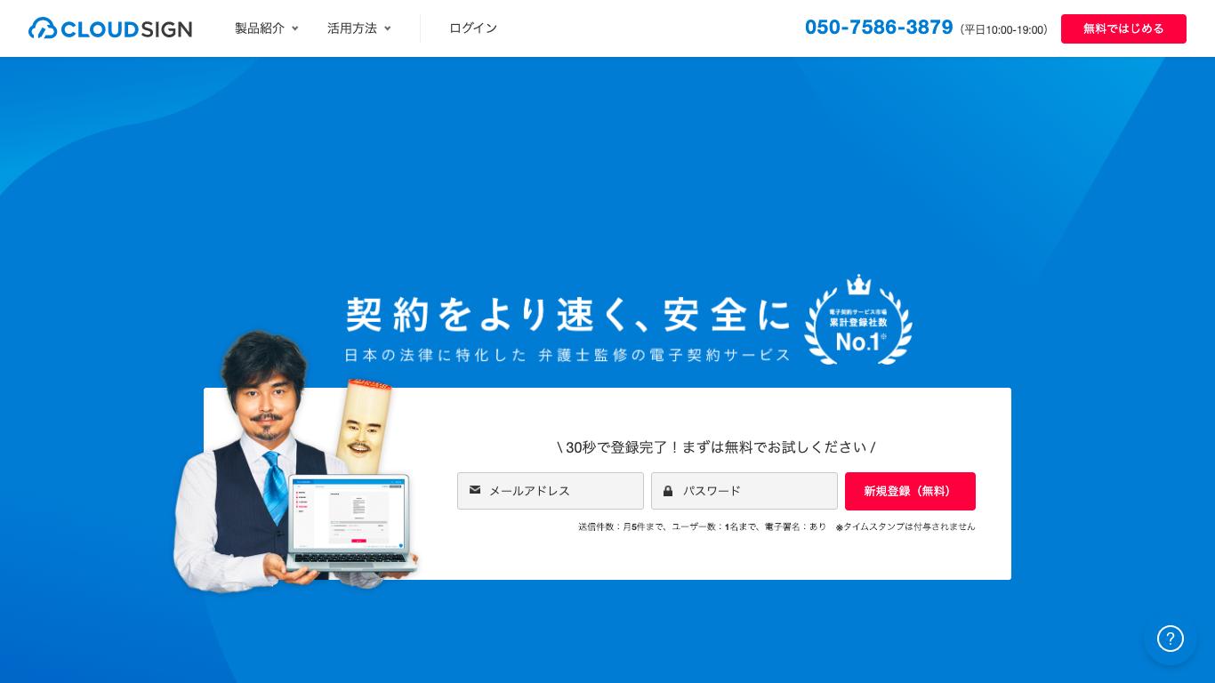 電子契約サービス【クラウドサイン】