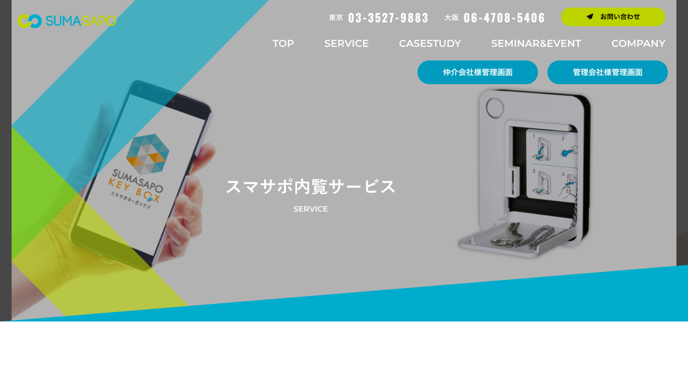不動産業界向け鍵管理システム【スマサポキーボックス】