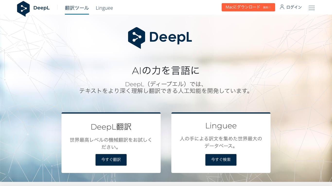 世界トップレベルの翻訳サービス【DeepL】