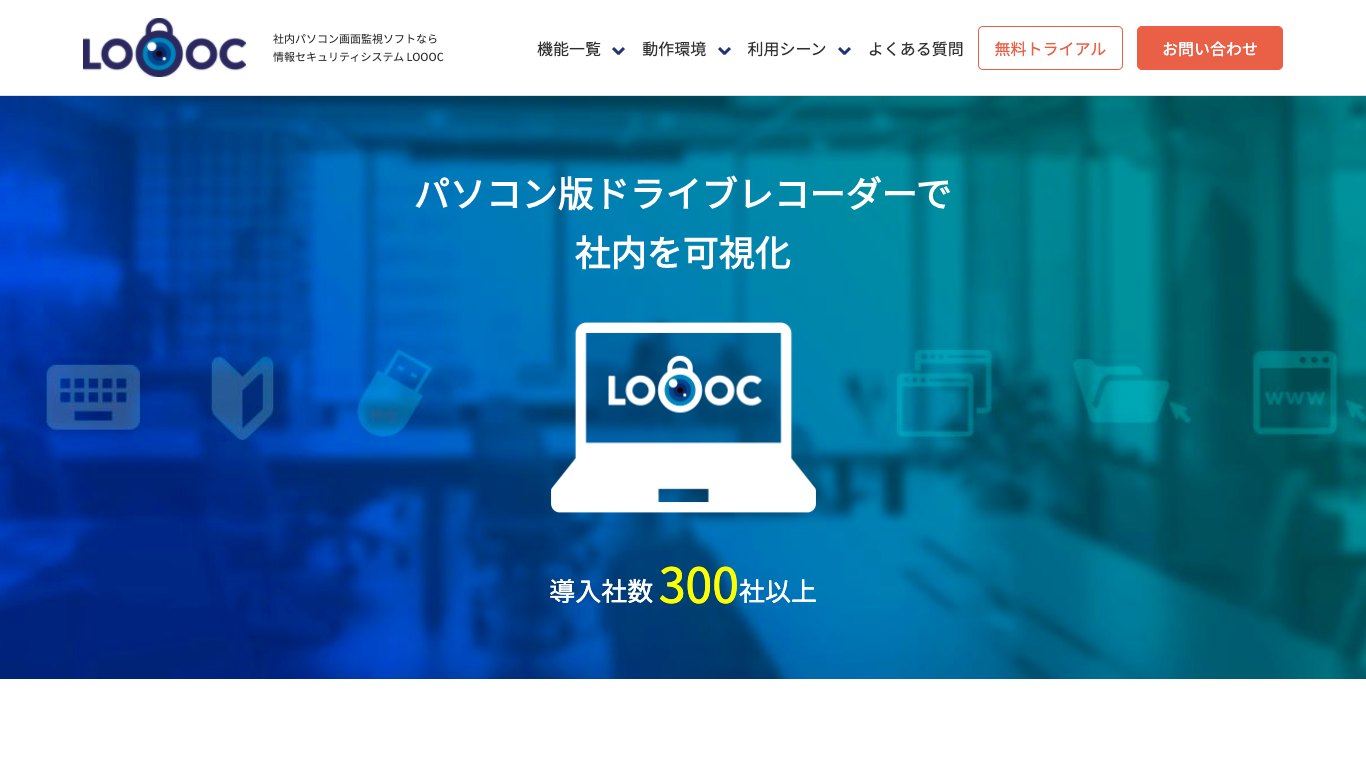 面倒な初期設定不要なパソコン監視サービス【LOOOC】