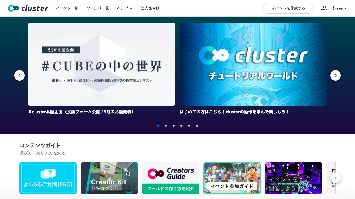 次世代のバーチャルイベントコミュニティ【cluster】
