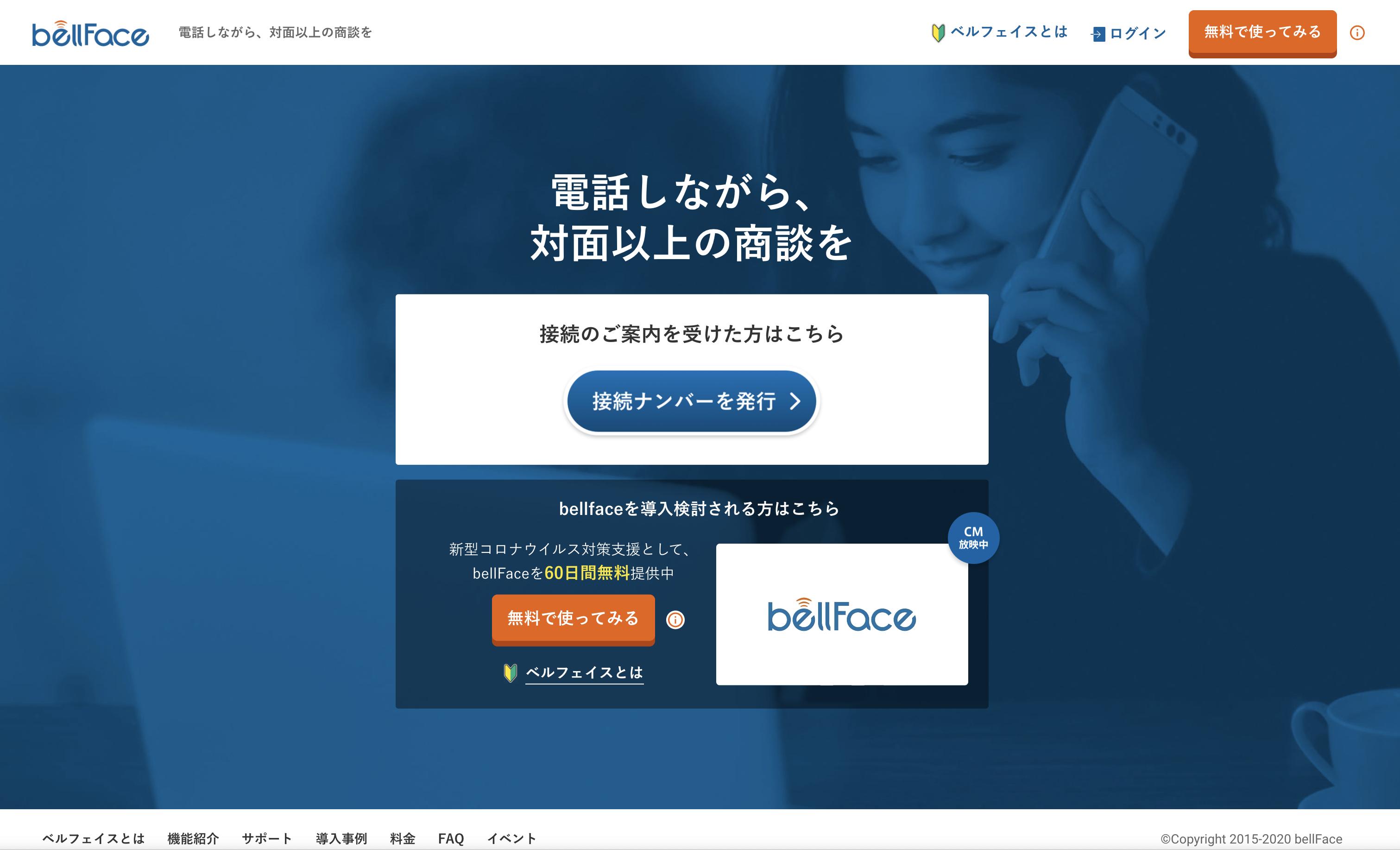いつもの電話を使ったオンライン商談システムサービス【bellFace】