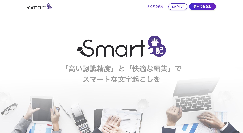 音声認識でテキスト化する文字起こしサービス【Smart書記】