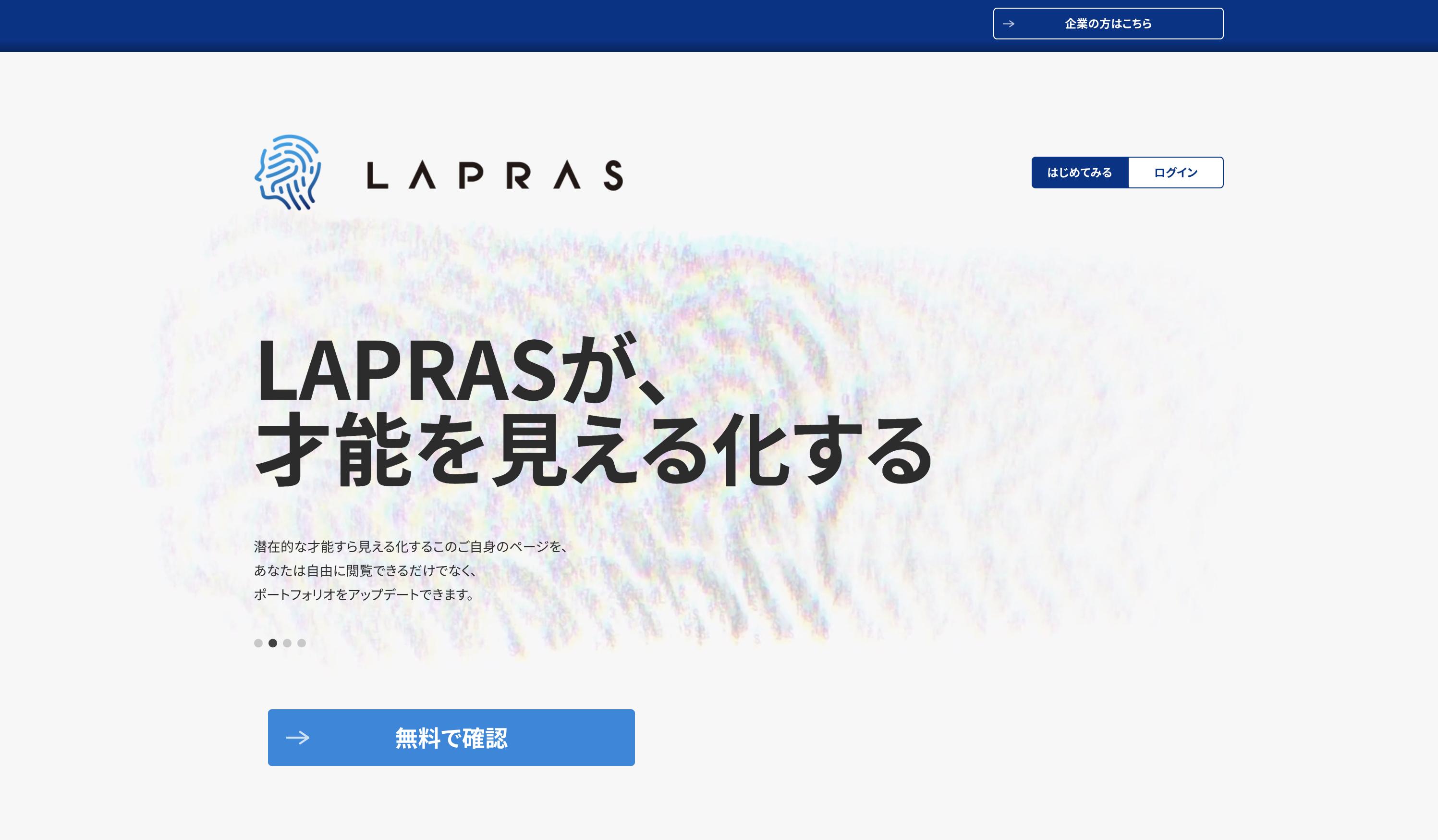 オープンデータから 自分のポートフォリオを 自動生成してくれるサービス【LAPRAS】