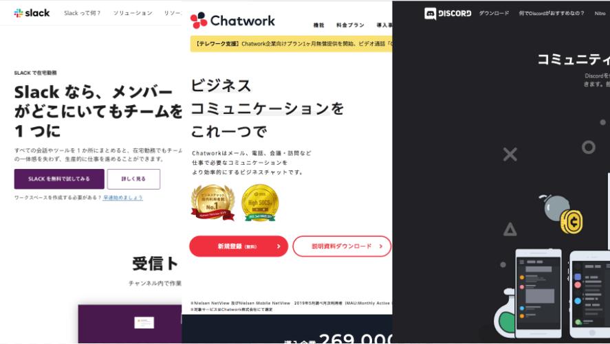 【特集】ビジネス用チャットアプリ(slack/Chatwork/Discord)