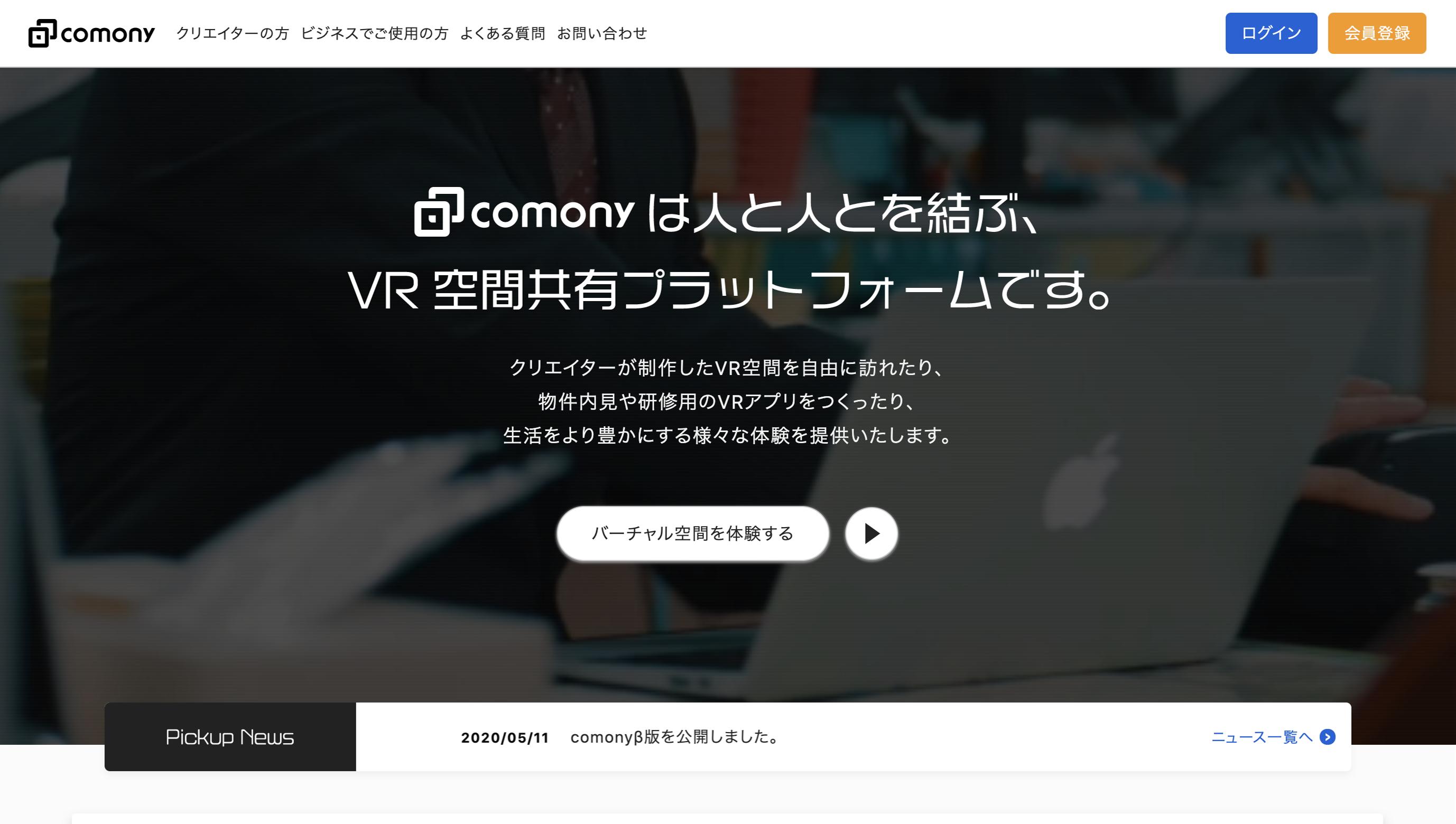 VRで人と人をつなげる空間共有プラットフォーム【comony】