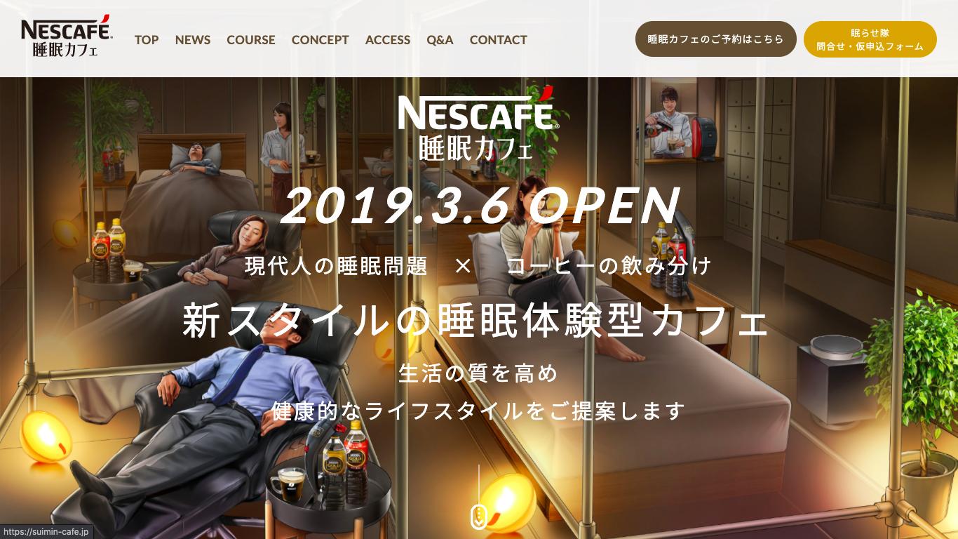 人目を気にせず昼寝ができる仮眠専用カフェ【ネスカフェ 睡眠カフェ】