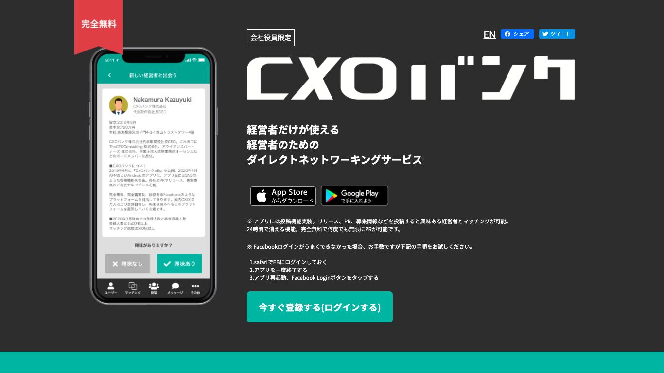 経営者限定のマッチングサービス【CXOバンク】