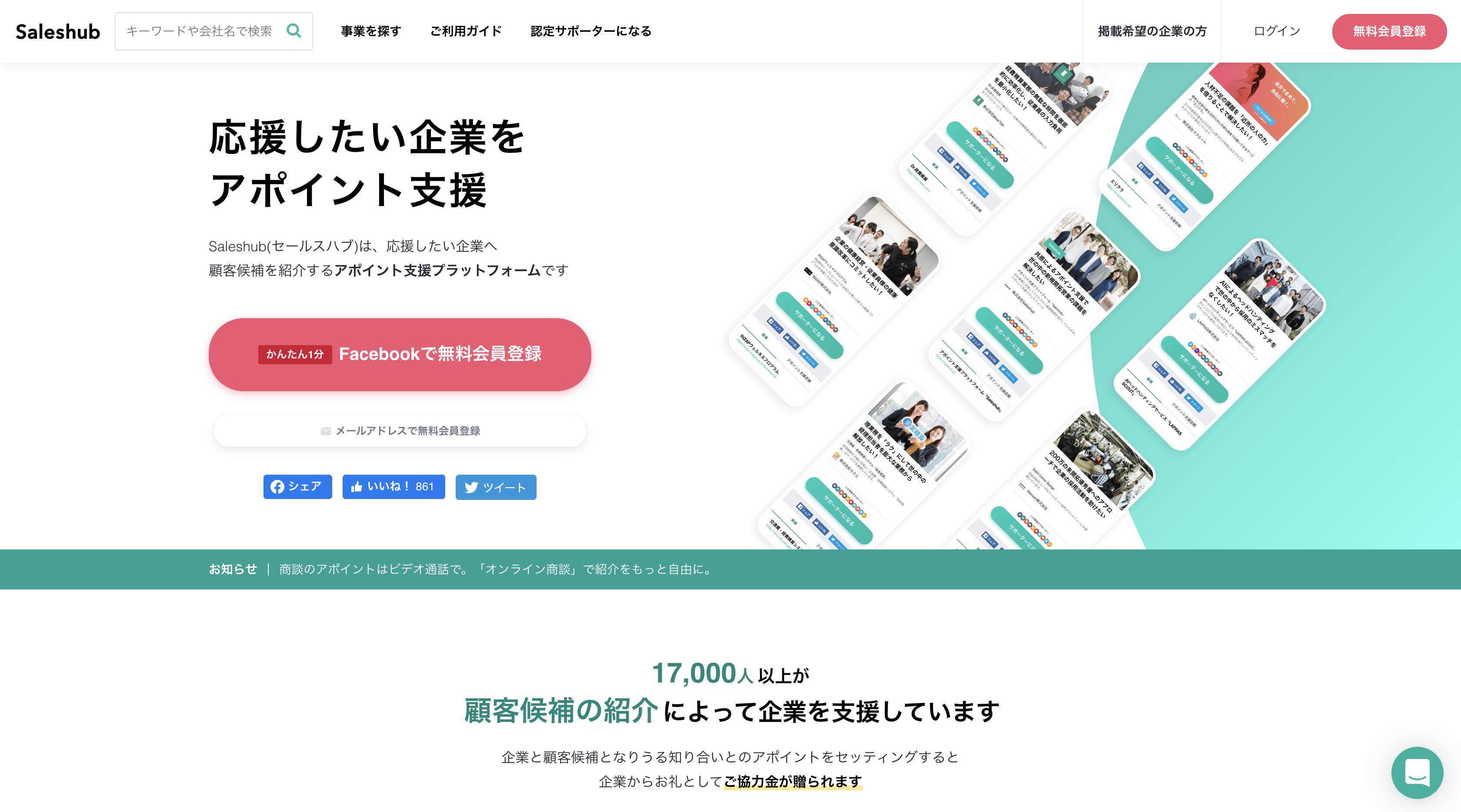 オンラインでリファラル営業ができるサービス【Saleshub】