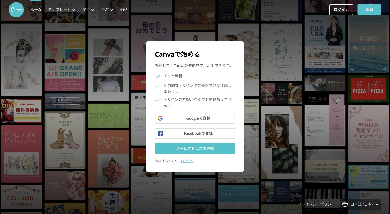 多彩なフォーマットでデザインを無料で簡単に作成できるサービス【Canva】