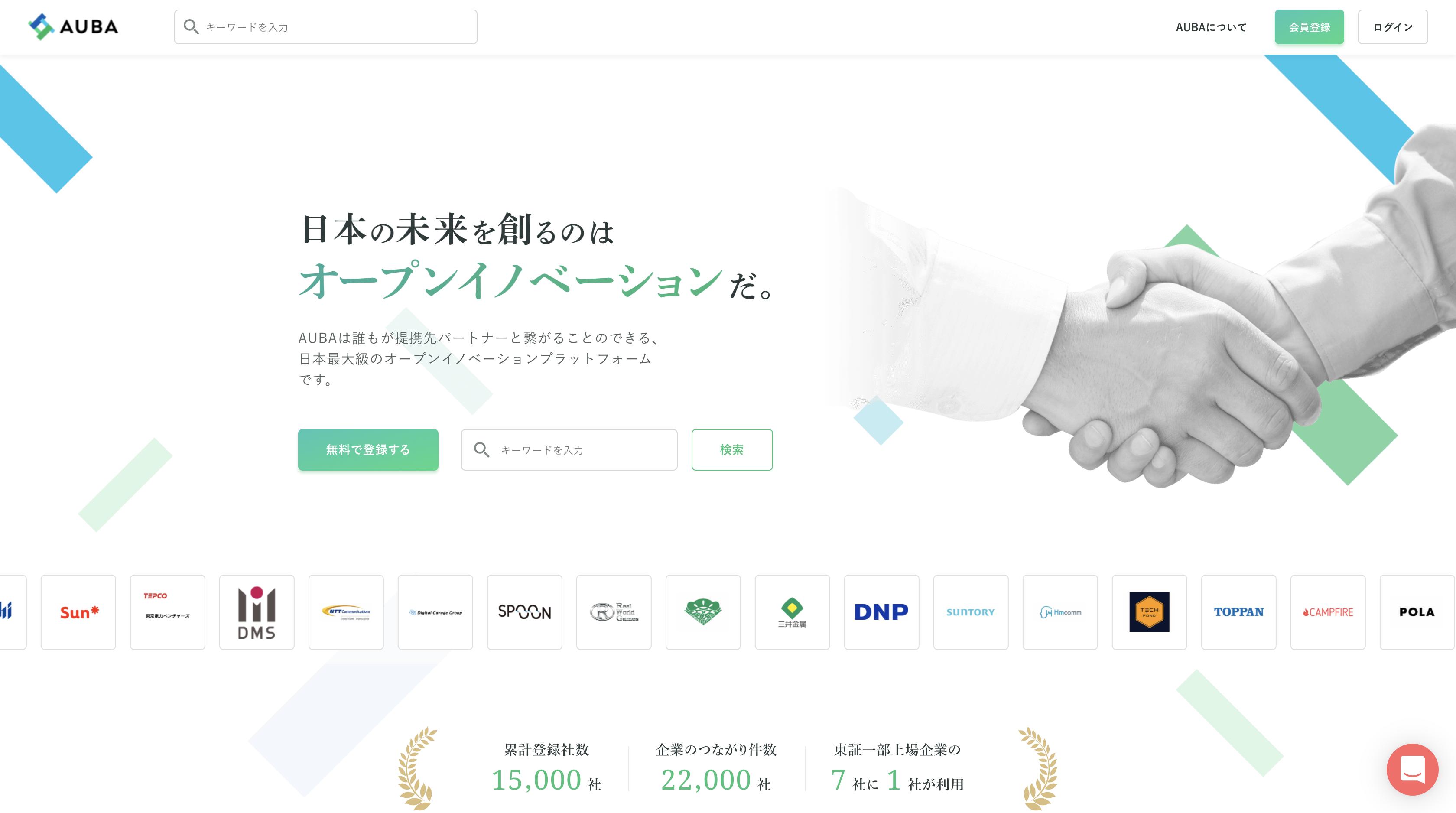 提携パートナーを見つけられるオープンイノベーションプラットフォーム【AUBA】