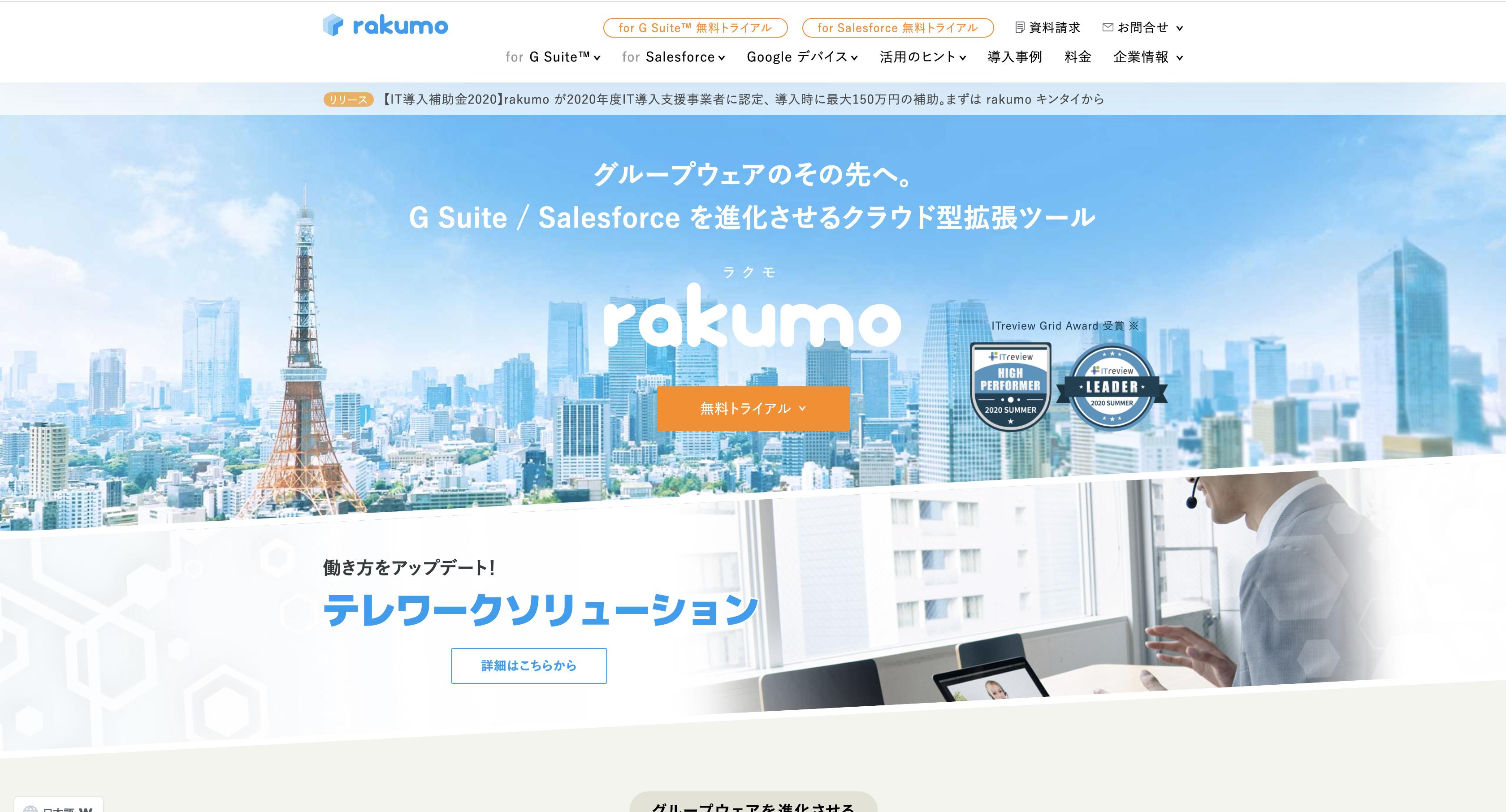 G Suiteと連動して勤怠管理や稟議・経費精算などを利用できるサービス【rakumo】