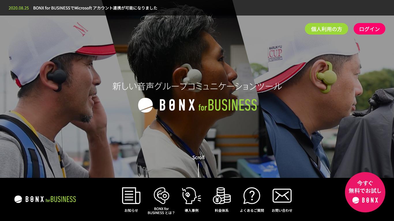 トランシーバーを超えるコミュケーションツール【BONX for BUSINESS】