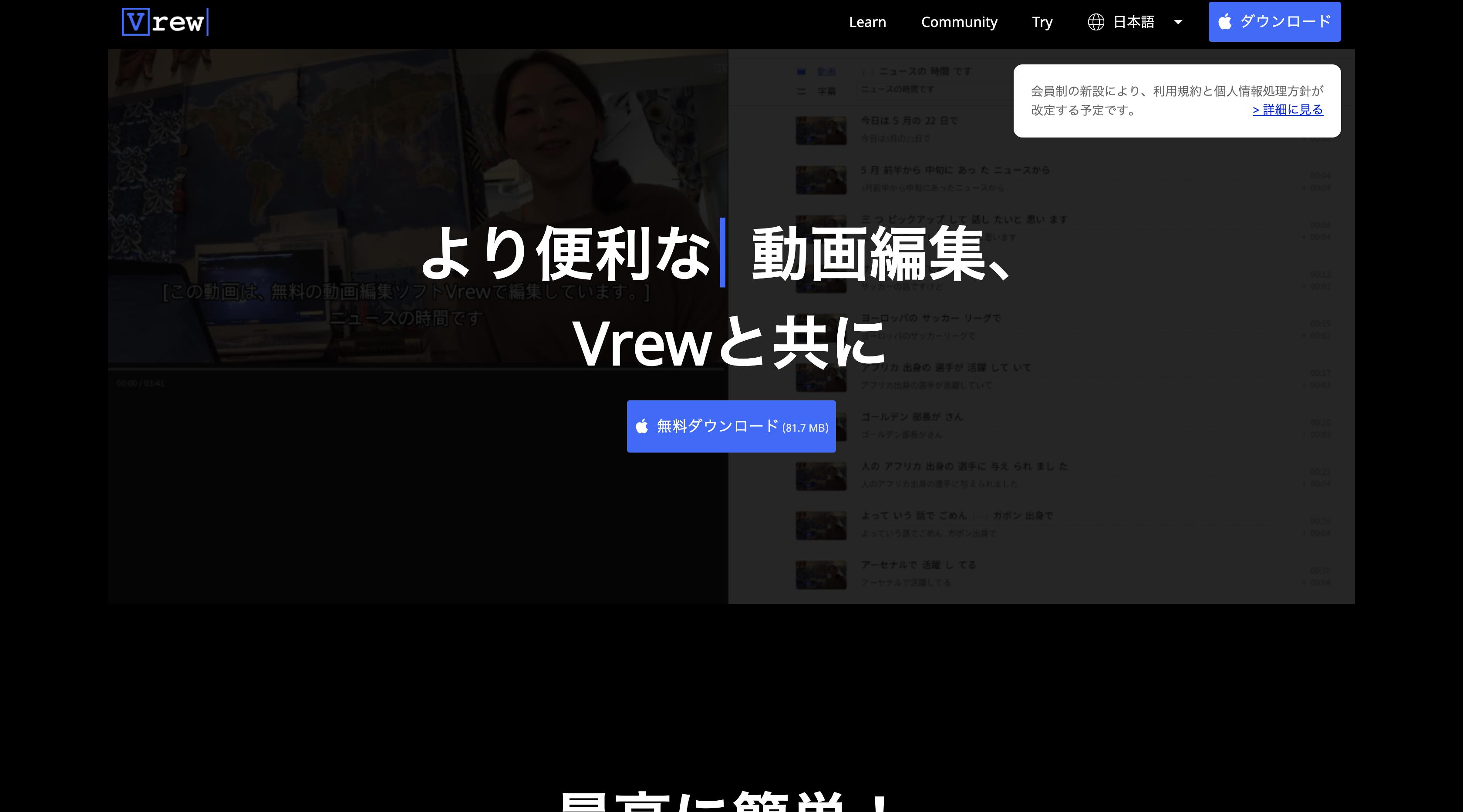 動画の文字起こしが自動でできる無料サービス【Vrew】