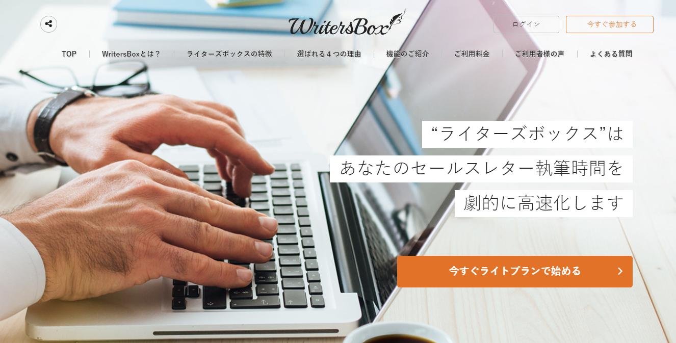 writersbox-top