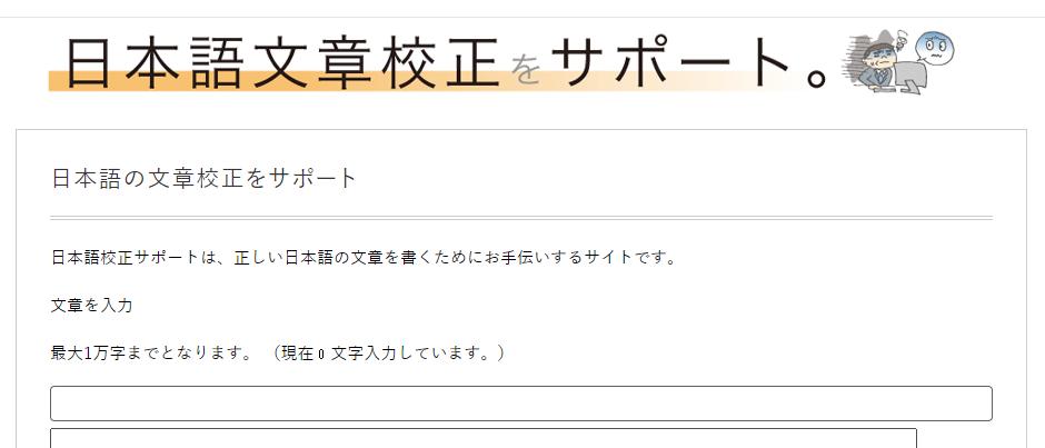 日本語校正サポート トップ