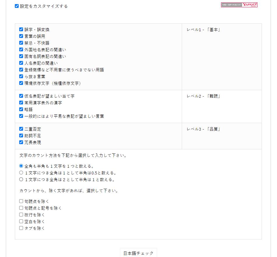 日本語校正サポート カスタマイズ画面