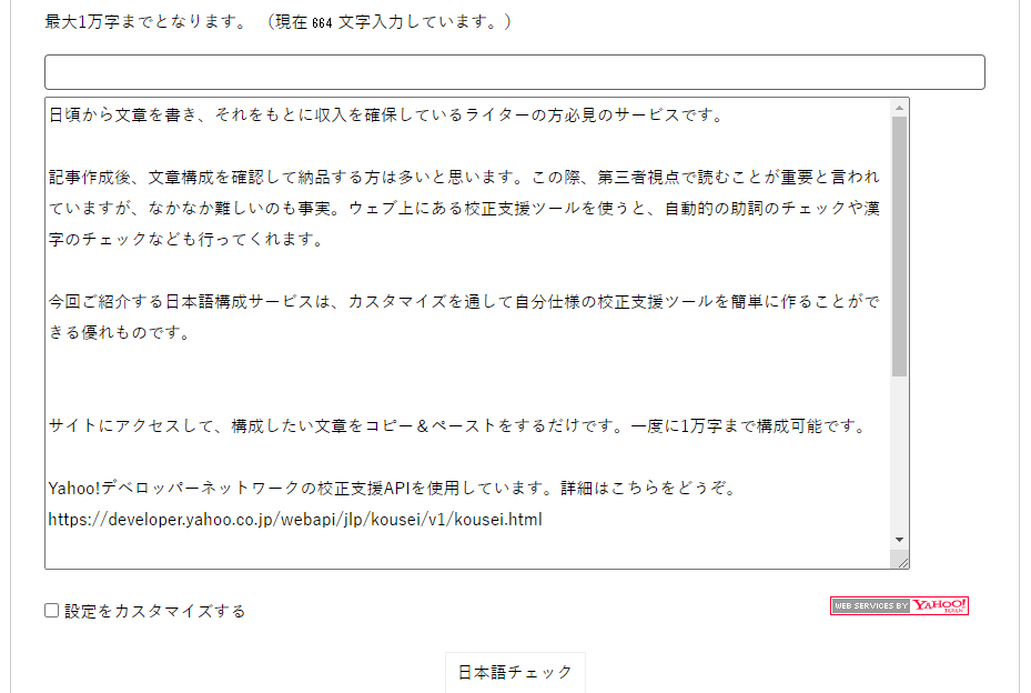 日本語校正サポート 文章入力