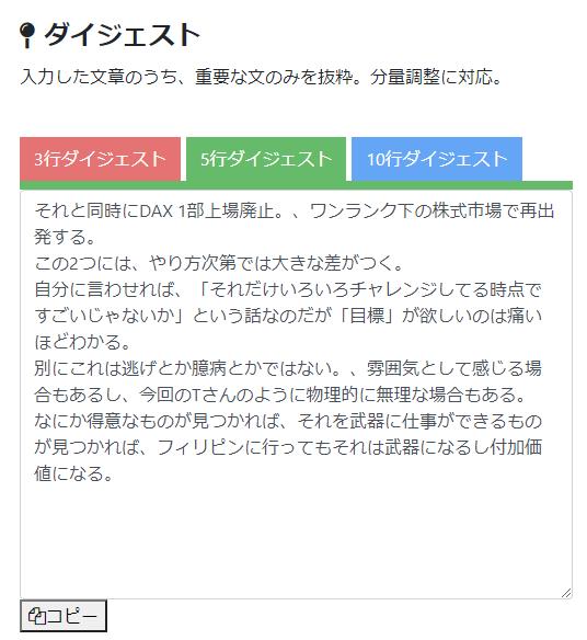User Local 自動要約5行