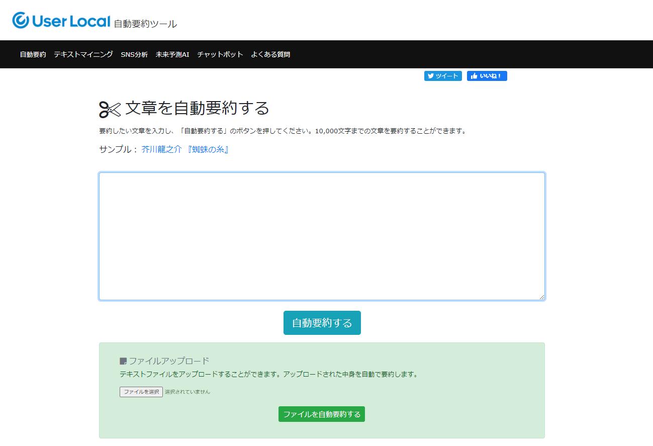 長い文章でも要約の自動化をサクッとできる【User Local自動要約ツール】