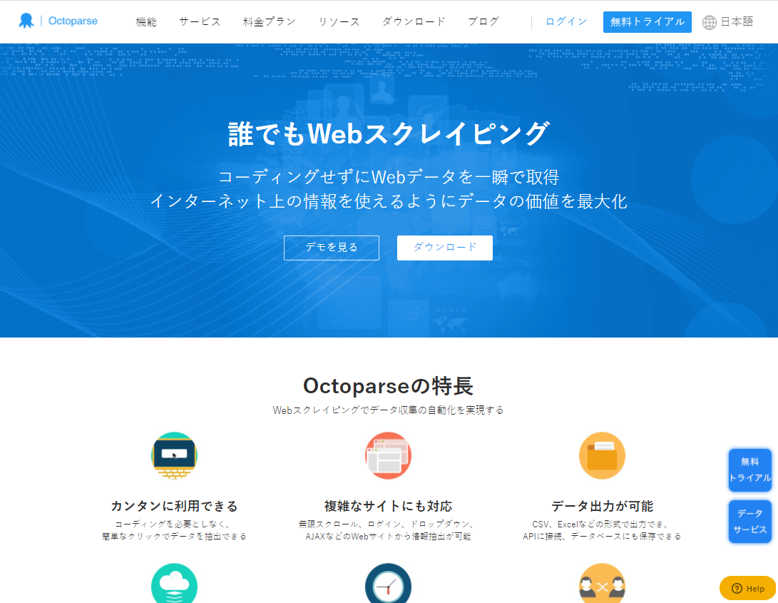 octoparse-hp