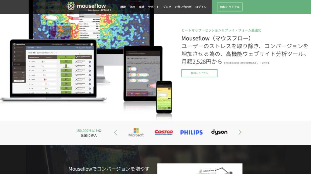 mouseflow-top