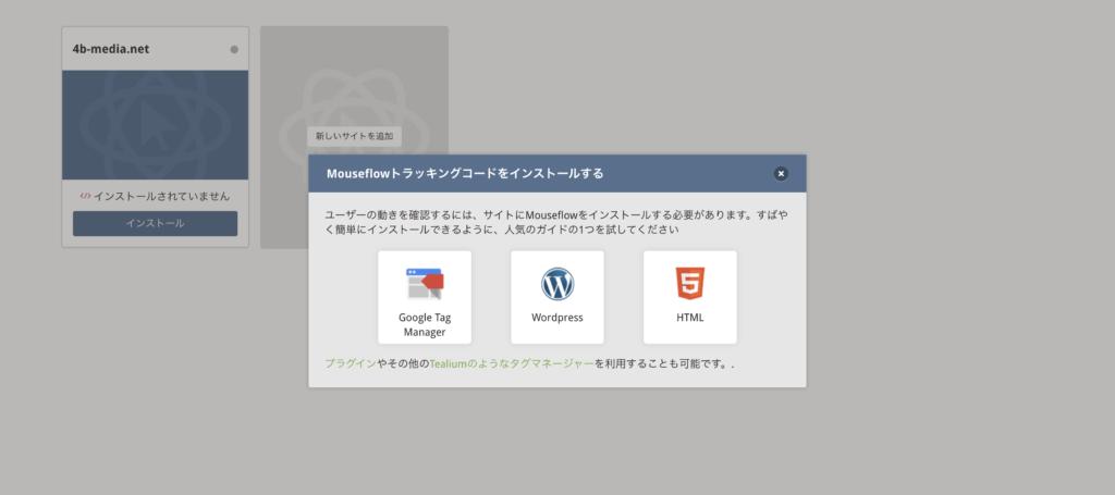 mouseflow-trackingcode