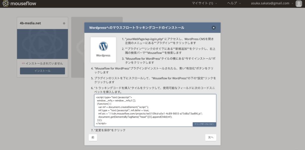 mouseflow-wordpress