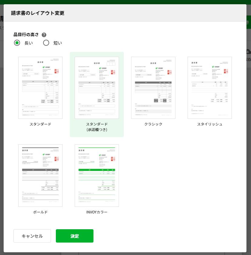invoy-layout