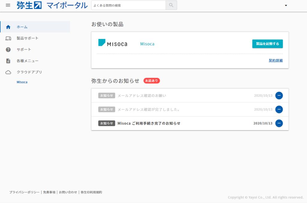 misoca-main01