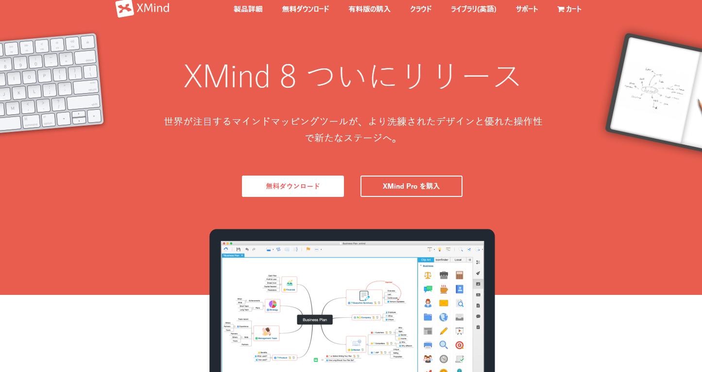 xmindのtop製品ページ