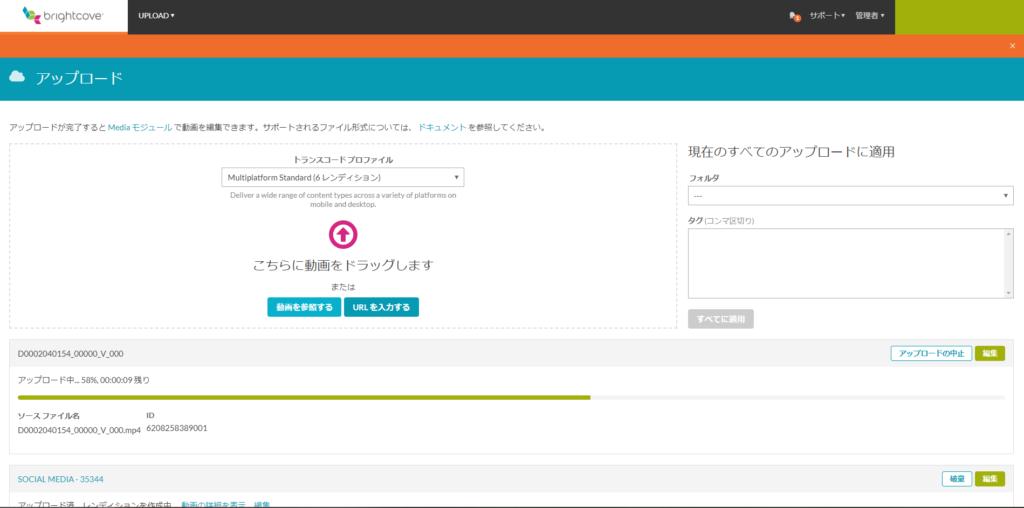 brightcove動画アップロード画面