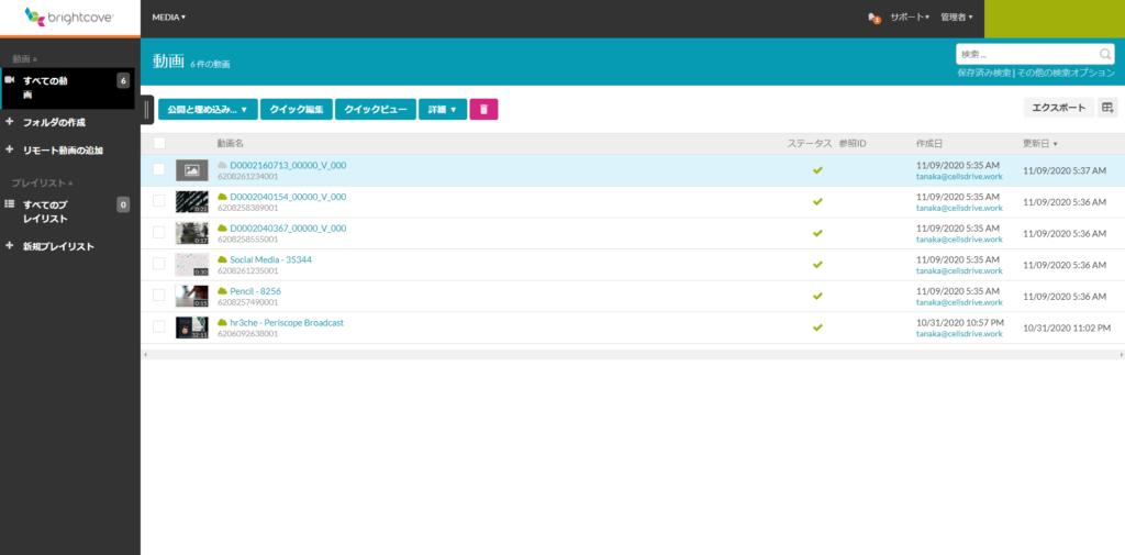 brightcove動画ファイルの管理画面