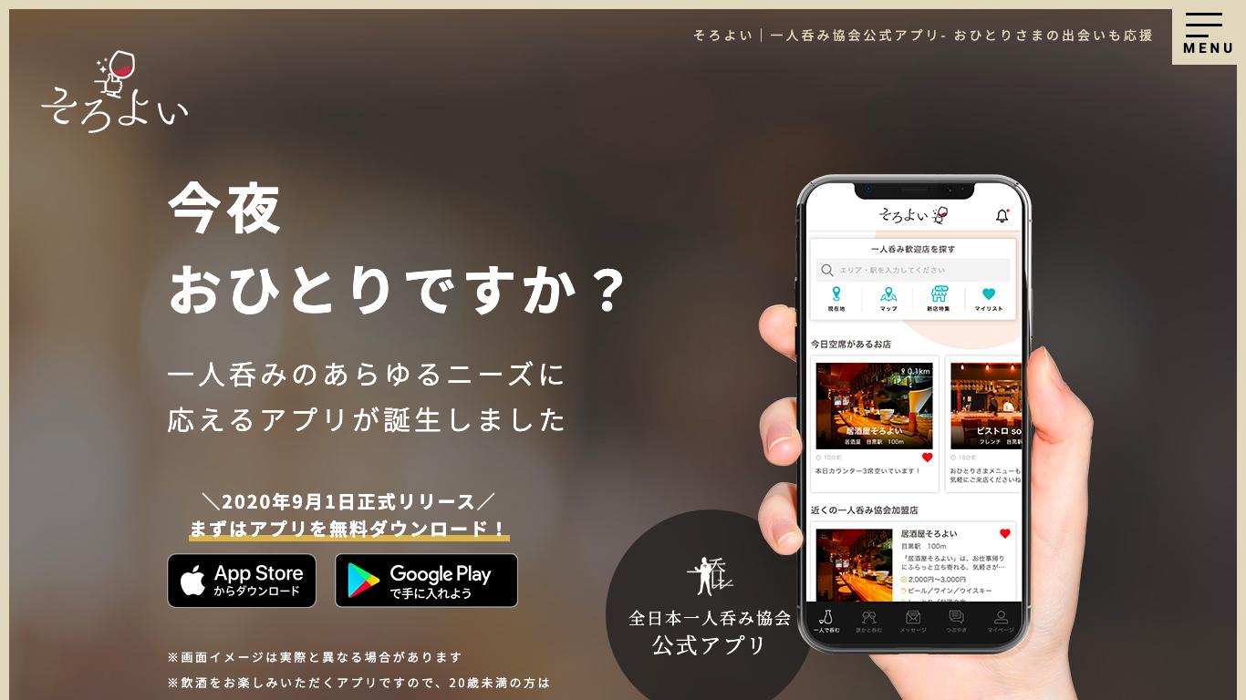 ひとり飲み専用アプリ【そろよい】