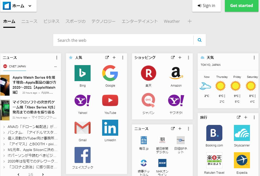 ChromeのスタートページをカスタマイズしてWeb環境を快適に【startme】