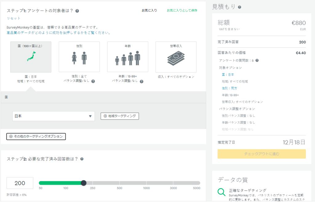 日本でアンケートを配布してもらうこともできます