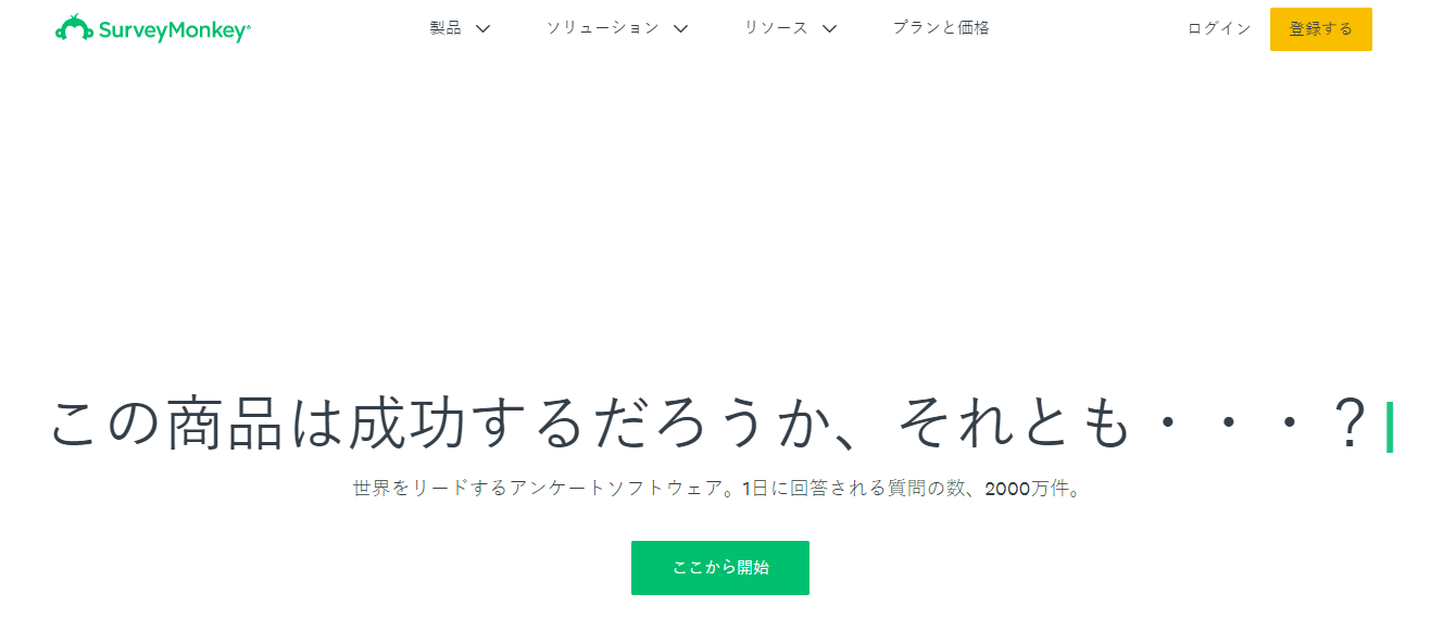 顧客向け・スタッフ向けのWebアンケートをサクッと作成【SurveyMonkey】