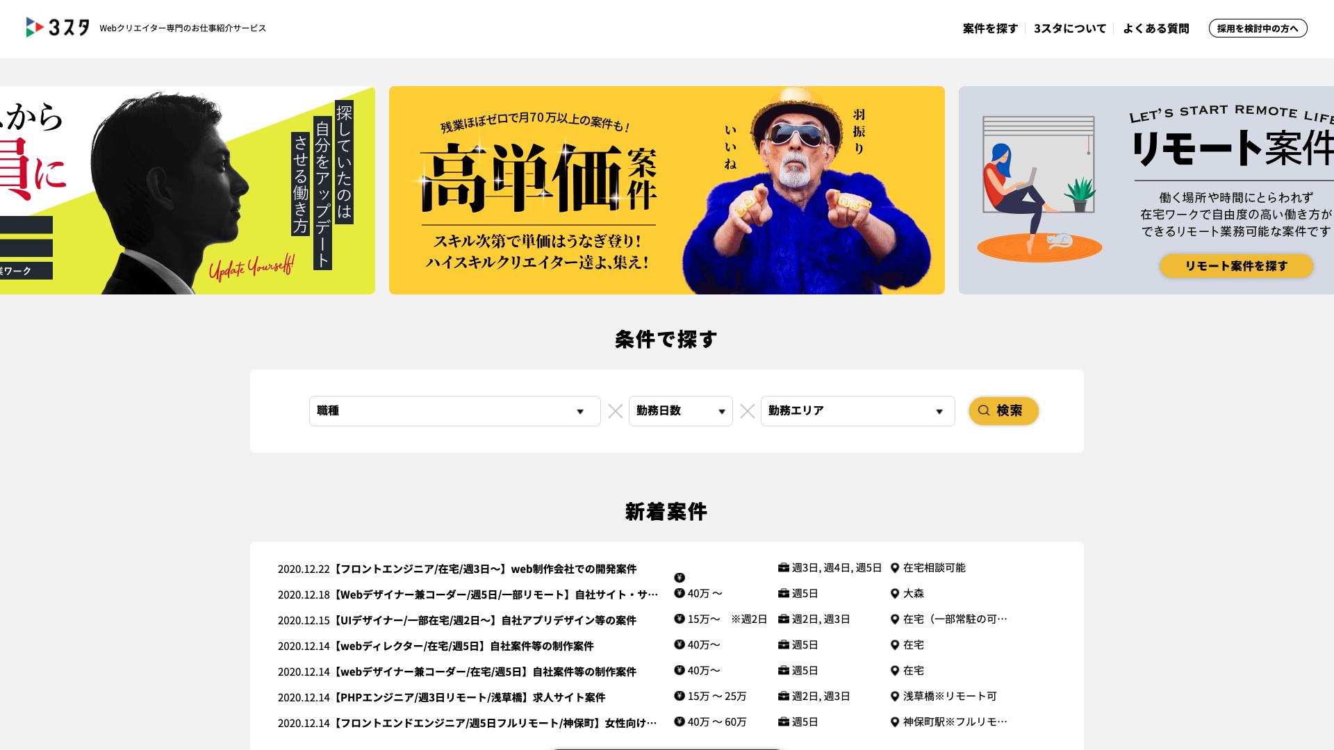 フリーランスWebクリエイター案件獲得サービス【3スタ】