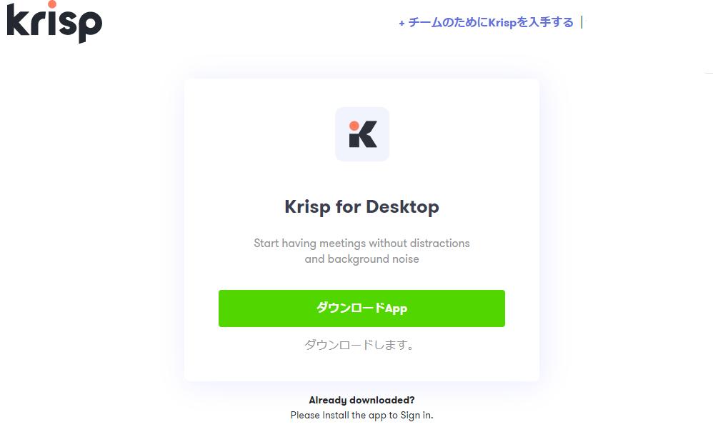 Krisp-ダウンロード画面