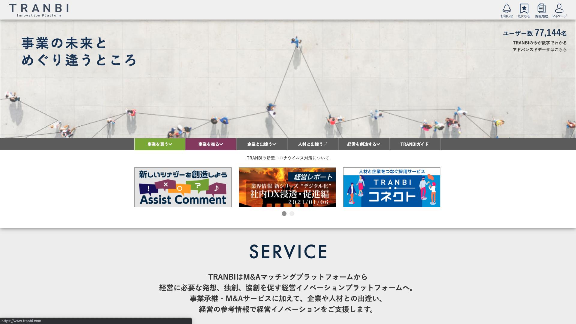 事業承継・M&Aの企業マッチングを促進する【TRANBI】